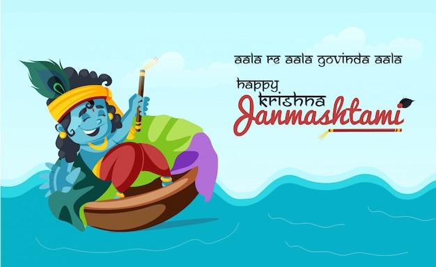 Design elegante do banner do festival krishna janmashtami