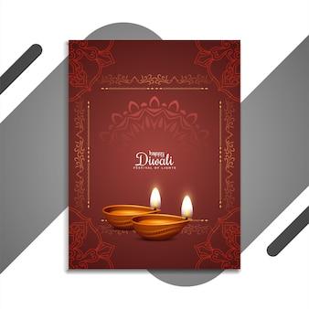 Design elegante do folheto artístico do happy diwali festival