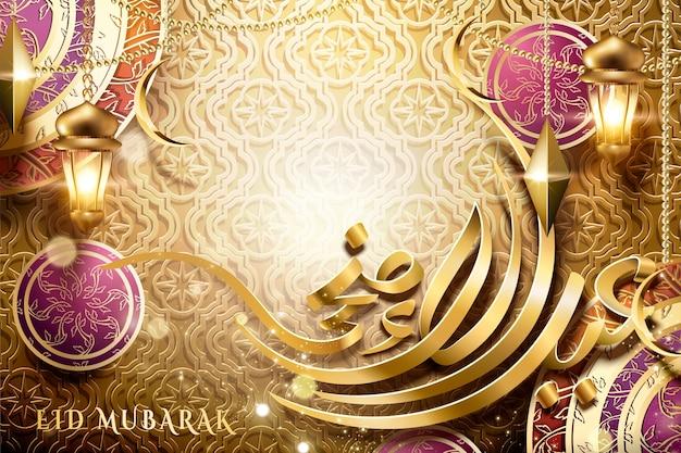 Design luxuoso de caligrafia eid mubarak