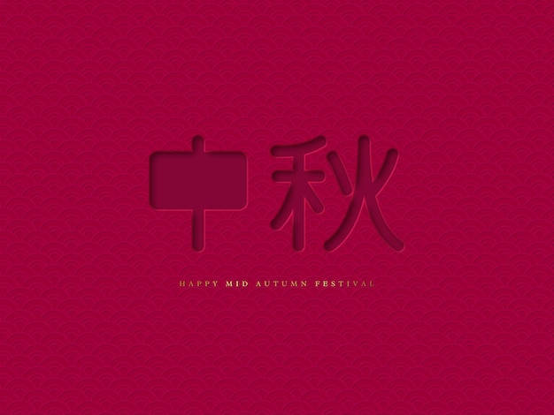 Design tipográfico chinês de meados do outono.
