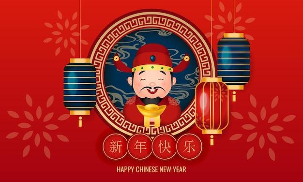 Deus da riqueza desejando feliz ano novo lunar decorado com lanterna vermelha e azul. texto em chinês significa feliz ano novo.