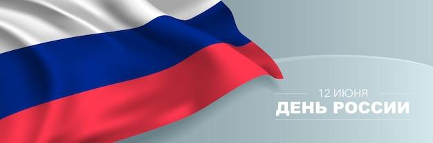 Dia da rússia. bandeira ondulada russa no design horizontal do feriado nacional patriótico de 12 de junho Vetor Premium