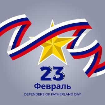 Dia do defensor da pátria com a bandeira da rússia