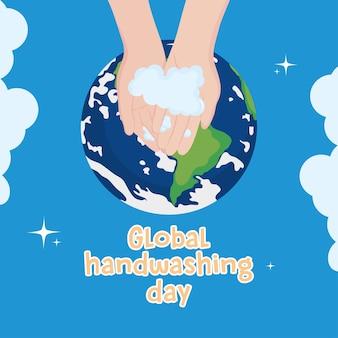 """Dia global da lavagem das mãos, campanha de conscientização """"lava as mãos"""" e ilustração do planeta"""