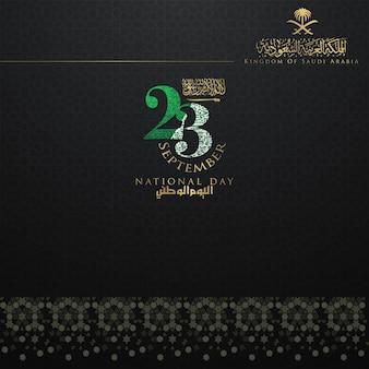 Dia nacional da arábia saudita, 23 de setembro, cartão comemorativo, marrocos, desenho vetorial, padrão
