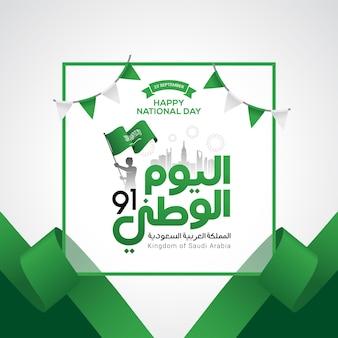 Dia nacional da arábia saudita em setembro cartão comemorativo