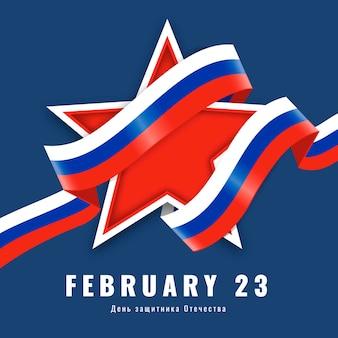 Dia nacional defensor fundo com estrela