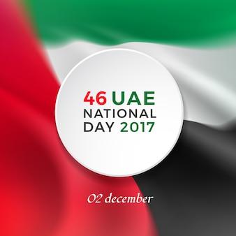 Dia nacional dos emirados árabes unidos. bandeira nacional realista com dobras e efeito de desfoque
