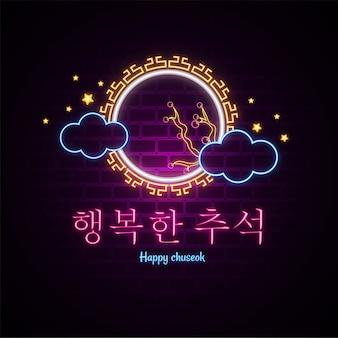 Efeito de néon texto coreano happy chuseok