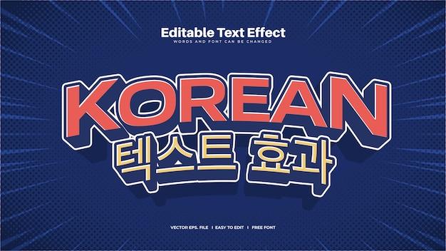 Efeito de texto de desenho animado estilo coreano