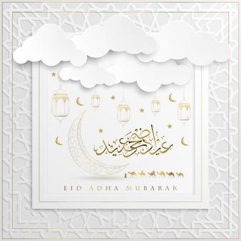Eid adha mubarak com desenho de vetor de papel de arte de nuvem e crescente