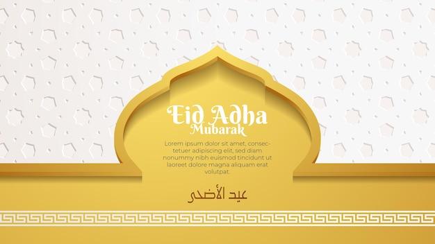 Eid adha mubarak com fundo de padrão islâmico em ouro branco
