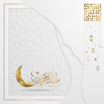 Eid adha mubarak saudação de ouro e caligrafia árabe