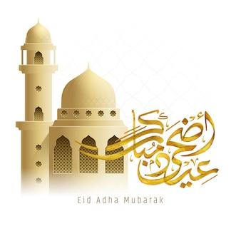 Eid adha mubarak saudação islâmica caligrafia árabe e ilustração de mesquita