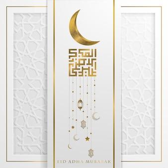 Eid adha mubarak saudação vector design com lua brilhante e crescente padrão
