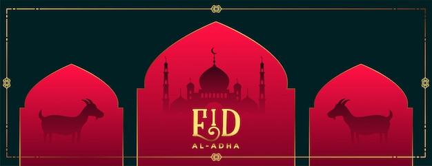 Eid al adha bakrid festival banner design