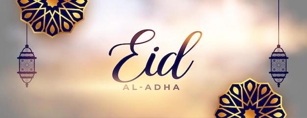 Eid al adha banner com bela decoração árabe