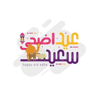 Eid al adha caligrafia cartão