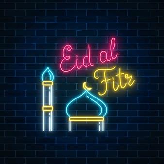 Eid al fitr cartão com cúpula de mesquita e minarete.