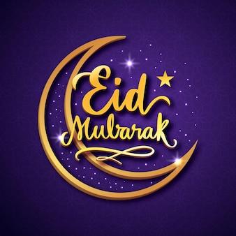 Eid al-fitr desenhado à mão - letras eid mubarak