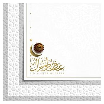 Eid alfitr mubarak cartão floral padrão islâmico com caligrafia árabe dourada