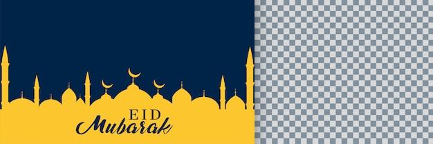 Eid mubarak azul e amarelo com espaço de imagem