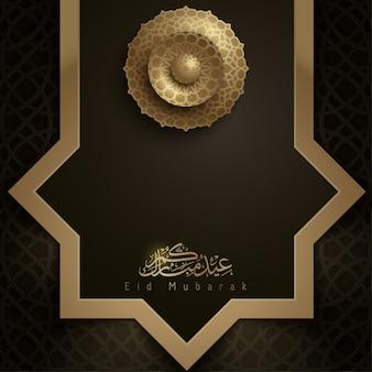 Eid mubarak bandeira islâmica saudação padrão geométrico de ouro