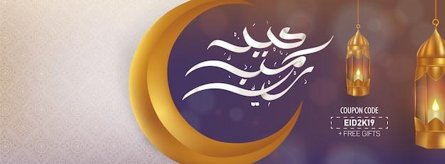Eid mubarak caligrafia árabe eid venda código de cupom de voucher