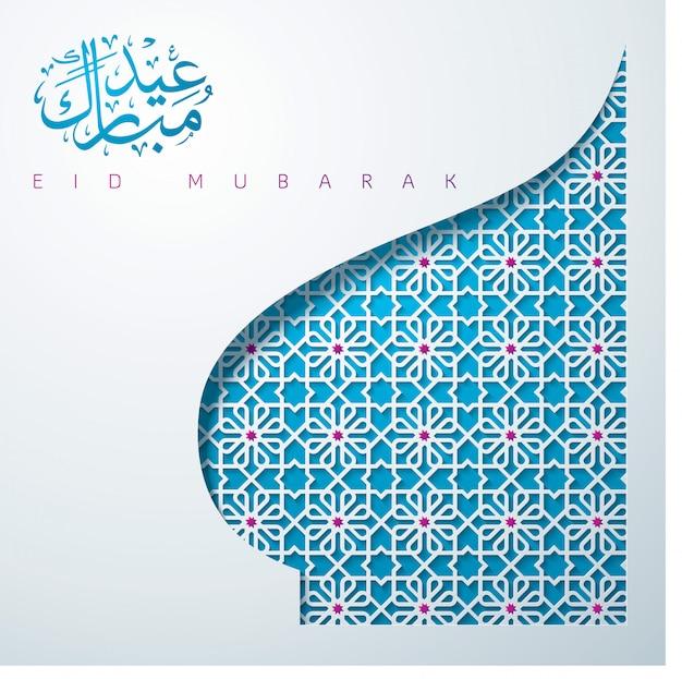 Eid mubarak caligrafia fundo árabe mesquita cúpula