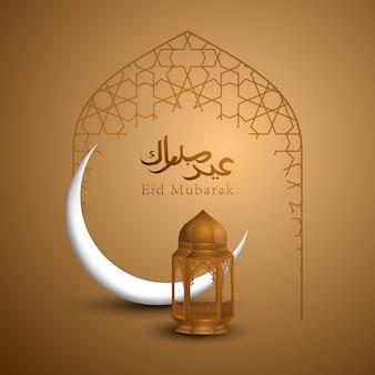 Eid mubarak caligrafia islâmica com lua dourada e lanterna