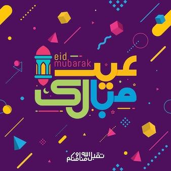 Eid mubarak calligraphy com plano de fundo padrão sem emenda