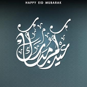 Eid mubarak cartão bonito do fundo cinzento da textura