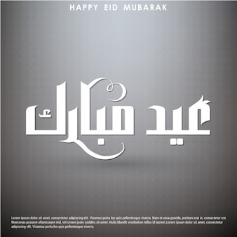 Eid mubarak cartão bonito fundo cinza