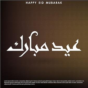 Eid mubarak cartão bonito fundo de brown