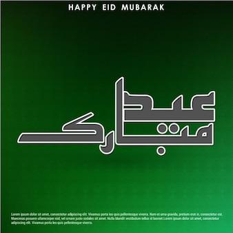 Eid mubarak cartão bonito fundo verde