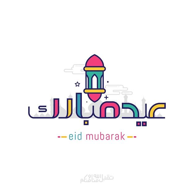 Eid mubarak com caligrafia de linha e ícone de lanterna