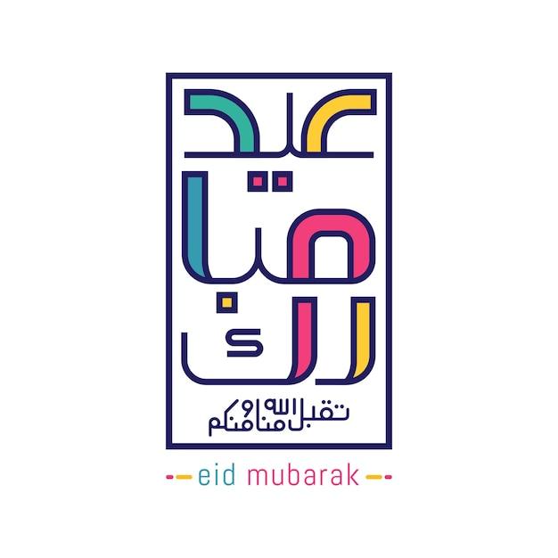 Eid mubarak com caligrafia de linha