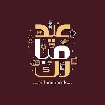 Eid mubarak com caligrafia simples e ícones islâmicos de linha