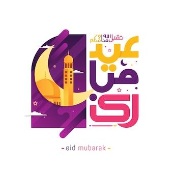 Eid mubarak com giro caligrafia colorida e lua