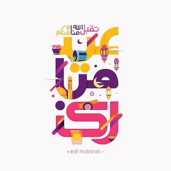 Eid mubarak com ícones coloridos e islâmicos de caligrafia bonitinho