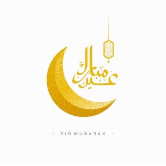 Eid mubarak com vetor de cartão de caligrafia islâmica