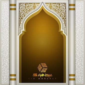 Eid mubarak cumprimentando a mesquita da porta islâmica com padrão e caligrafia árabe