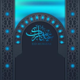 Eid mubarak design background