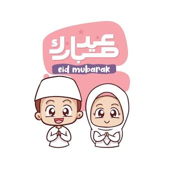 Eid mubarak feliz com crianças muçulmanas