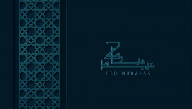Eid mubarak fundo islâmico de férias