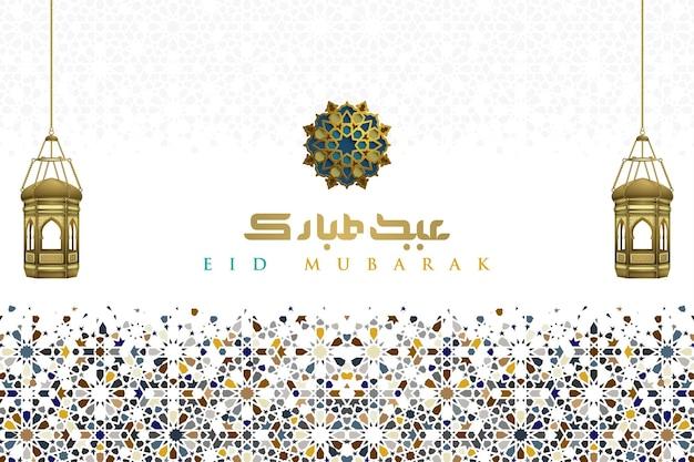 Eid mubarak saudação desenho de padrão de fundo islâmico com duas lanternas e caligrafia árabe