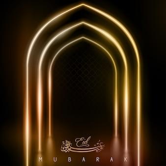 Eid mubarak saudação islâmica fundo brilho luz mesquita cúpula ilustração vetorial