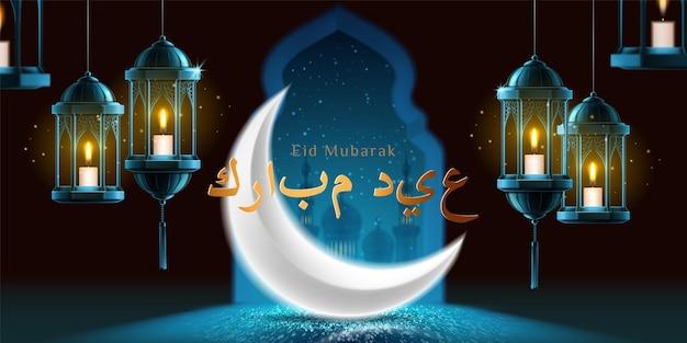 Eid mubarak saudação no fundo com uma lua crescente e lanternas com velas