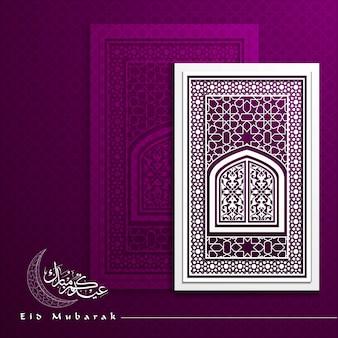 Eid mubarak saudação vector design com moldura de janela bonita árabe padrão