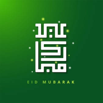 Eid mubarak, selamat hari raya aidilfitri banner de cartão com caligrafia árabe